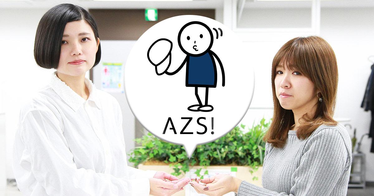 今日のAZS!#4