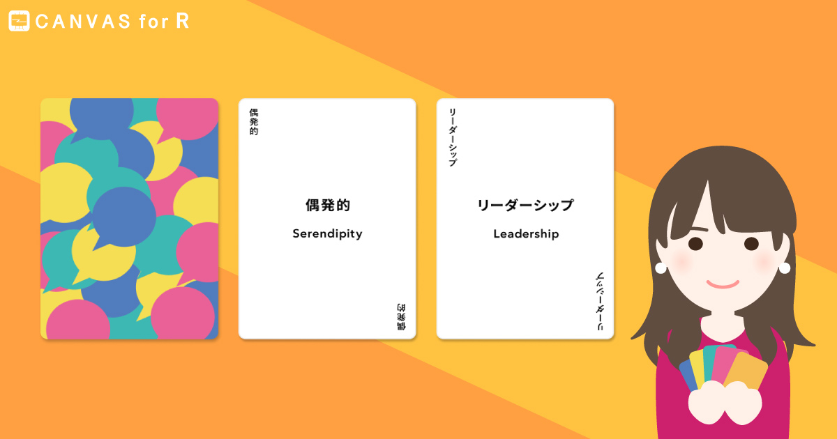 wevox values cardやってみた!