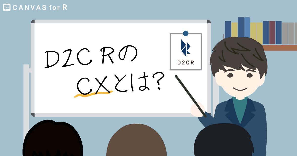 D2C RのCX(候補者体験)とは??