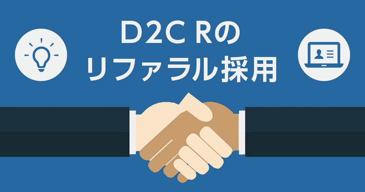 D2C Rのリファラル採用とは??vol.1