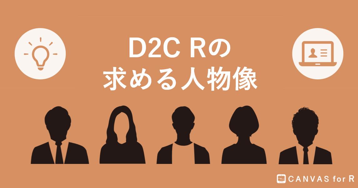 D2C Rの「求める人物像」