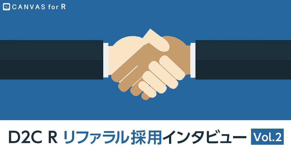 【リファラル採用】~取引先の担当者という関係から、同じ会社の仲間という関係に~