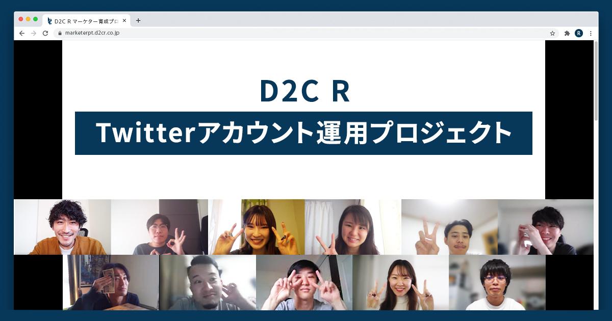 Twitterアカウント運用プロジェクト