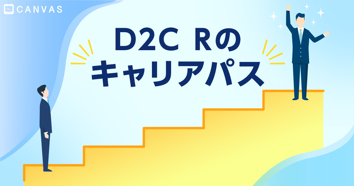 ~D2C Rのキャリアパス~ 広告運用から営業への挑戦