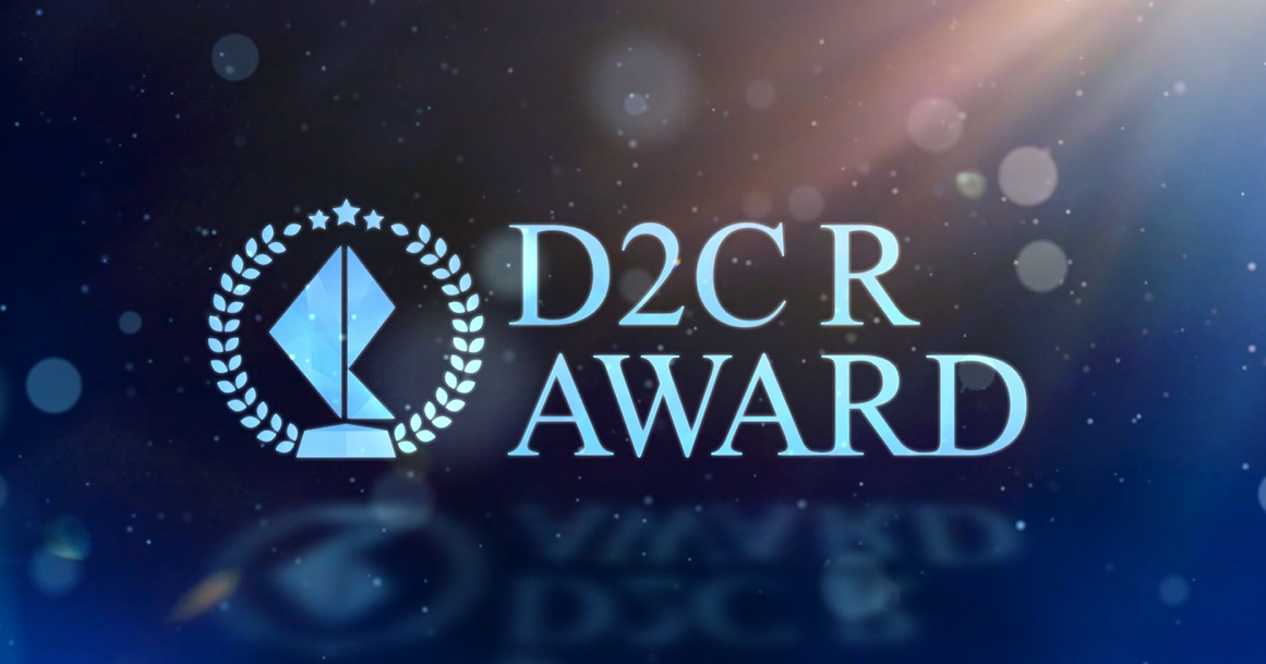 【D2C R AWARD表彰式】受賞者をご紹介!